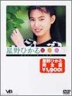 星野ひかる 完全版(3) [DVD]