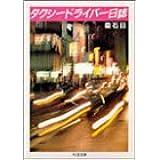 タクシードライバー日誌 (ちくま文庫)