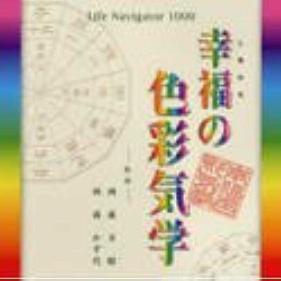 不振行商人欠員Life Navigator 1000 幸福の色彩気学