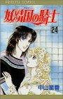 妖精国(アルフヘイム)の騎士―ローゼリィ物語 (24) (PRINCESS COMICS)