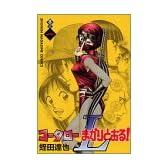 コータローまかりとおる!L(1) (講談社コミックス)