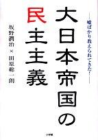 大日本帝国の民主主義―嘘ばかり教えられてきた!の詳細を見る