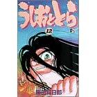 うしおととら (12) (少年サンデーコミックス)