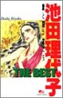 池田理代子the best―愛と闘う女たち / 池田 理代子 のシリーズ情報を見る