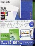 革命パック(CD革命 Virtual Version 6.5 with プロアトラス W 東海CD-ROM版)