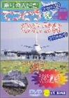 てつどう50&ひこうき50 [DVD]