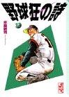野球狂の詩 (12) (講談社漫画文庫)