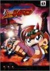 B-伝説! バトルビーダマン 1 [DVD]
