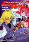 真・無責任艦長タイラー外伝LOVE&WAR (1) (ブロスコミックス)の詳細を見る