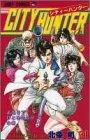 シティーハンター (第31巻) (ジャンプ・コミックス)