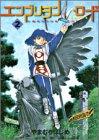 エンブリヲン・ロード―たねのみち (2) (Gum comics)