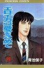 エロイカより愛をこめて (16) (Princess comics)