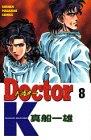 Doctor K 8 (少年マガジンコミックス)
