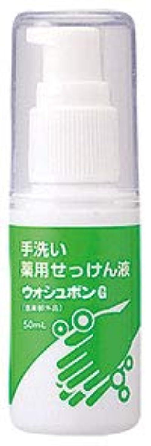 知事プランテーション生き物サラヤ ウォシュボン 手洗い用石けん液 ウォシュボンG 50ml