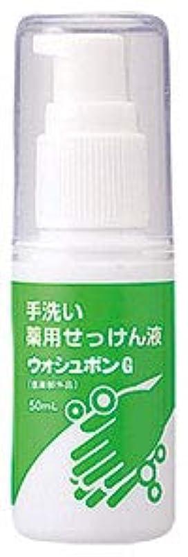 買い物に行く回復伝統的サラヤ ウォシュボン 手洗い用石けん液 ウォシュボンG 50ml