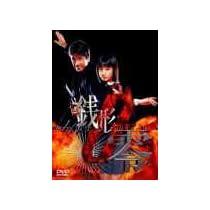 ケータイ刑事 銭形零 DVD-BOX I