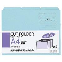 コクヨ 1/3カットフォルダー(カラー) A4 青 1パック(6冊)
