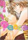 Peace / えのもと 椿 のシリーズ情報を見る