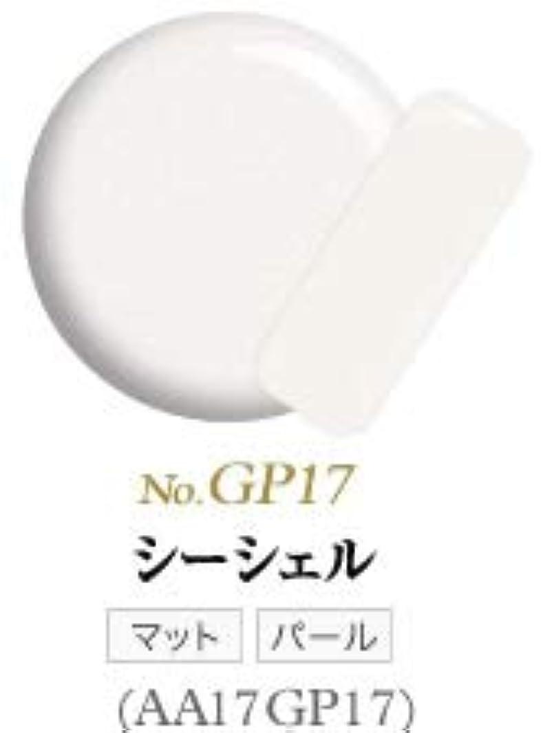 悪性腫瘍非常に怒っています透過性サンディング不要 ふき取り不要 リムーバー不要 オフはペロンと剥がすだけ 未経験者向けのオールインワンジェル シンデレラピールオフジェル (GP17 シーシェル)