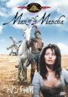 ラ・マンチャの男 [DVD] 画像