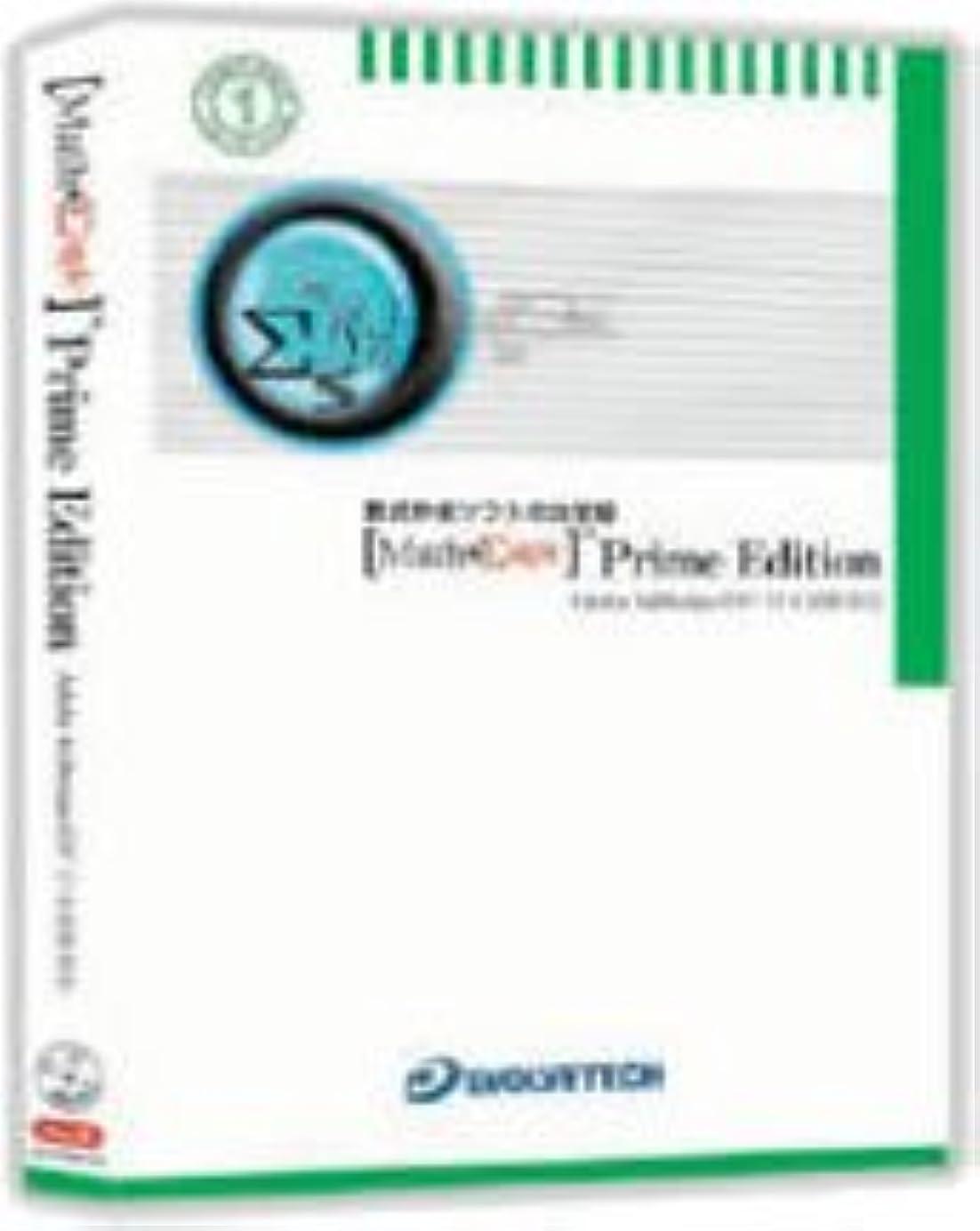 固体泣き叫ぶ弁護士MathMagic Prime Edition 1ユーザーパック