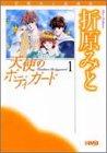 天使のボディガード (1) (ホーム社漫画文庫―折原みと自選集)