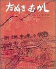たぬきむかし (むかしむかし絵本 23)