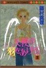 天使の羽をあげる / 藤村 真理 のシリーズ情報を見る