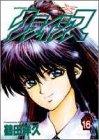 なつきクライシス 16 (ヤングジャンプコミックス)