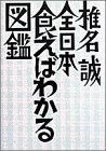 全日本食えばわかる図鑑 (BIG SPIRITS BOOKS 301)