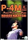 中西学 P-4M [DVD]