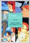 ふしぎな島のフローネ—家族ロビンソン漂流記 (竹書房文庫—世界名作劇場)