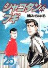シャコタン☆ブギ 25 (ヤンマガKCスペシャル)