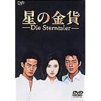 星の金貨 DVD-BOX