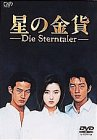 星の金貨 DVD-BOX 画像