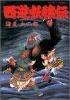 西遊妖猿伝 (巻之1) (アクション・コミックス)