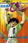 わたるがぴゅん! (6) (ジャンプ・コミックス)