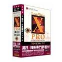 LogoVista X PRO [英×日] Ver.2.0 英日/日英専門辞書付