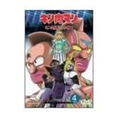 キン肉マン キン肉星王位争奪編 VOL.4〈完〉 [DVD]