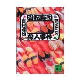 回転寿司殺人事件 (講談社文庫)
