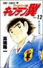 キャプテン翼―ワールドユース編 (12) (ジャンプ・コミックス)