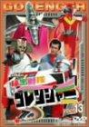 秘密戦隊ゴレンジャー Vol.13 [DVD] / 特撮ヒーロー, 誠直也, 宮内洋 (出演); 石ノ森章太郎 (原著)
