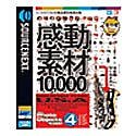 感動素材 10000 HEMERA Photo-Objects 4