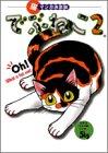 でぶねこ 2—猫マンガ決定版 (Feelコミックス)