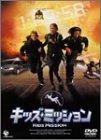 キッズ・ミッション[DVD]
