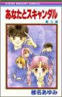 あなたとスキャンダル (5) (りぼんマスコットコミックス (816))