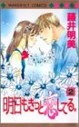 明日もきっと恋してる。 (2) (マーガレットコミックス (2863))