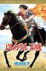 アルカサル-王城- (12) (Princess comics)