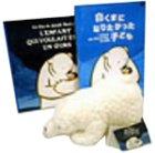 白くまになりたかった子ども 1,500セット限定 チビクマぬいぐるみつき<ぬくもり>セット [DVD]