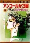アンコールが3回 (3) (マーガレットコミックス (1217))